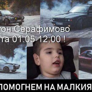 Кампанията за малкия Вики продължава, правят Авто-сбирка край Полковник Серафимово за него