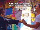 """Орлин Павлов и Михаела Филева с първо общо парче към филма """"Завръщане"""""""