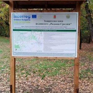 Пет защитени зони на територията на община Хасково са обозначени с табели