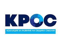 Поздравление от Коалиция за развитие на община Смолян (КРОС) по случай първия учебен ден